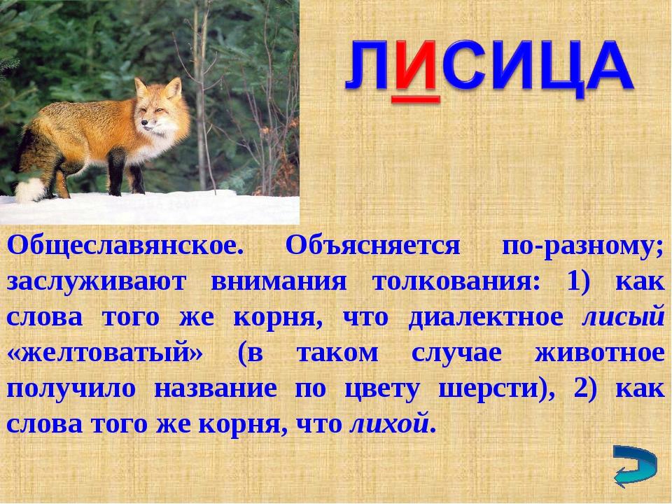 Общеславянское. Объясняется по-разному; заслуживают внимания толкования: 1) к...