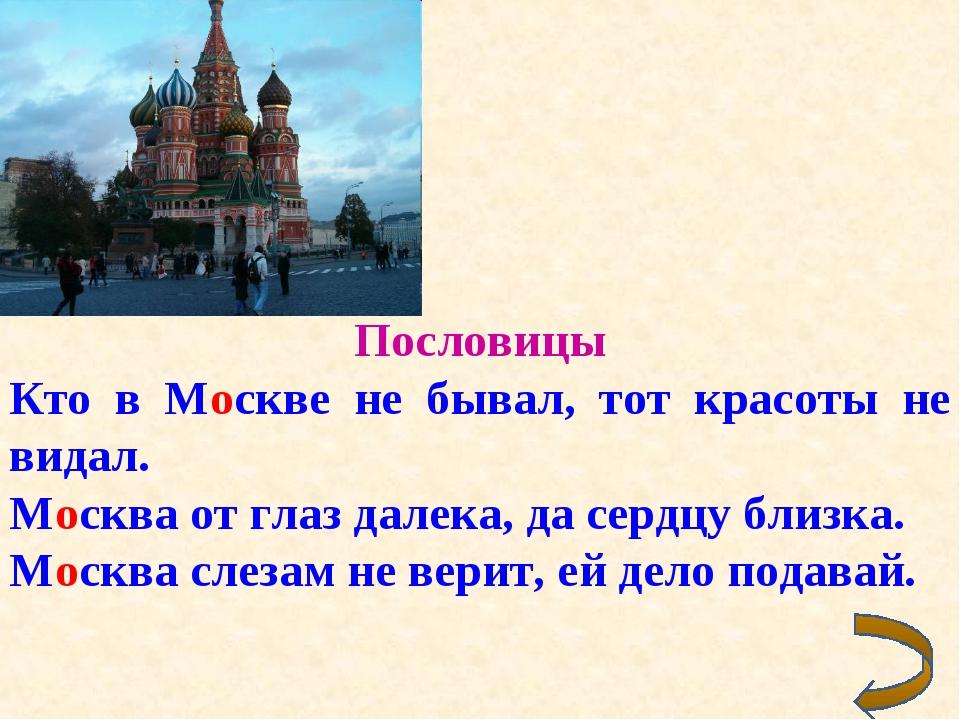 Пословицы Кто в Москве не бывал, тот красоты не видал. Москва от глаз далека,...