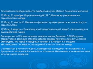 Основателем завода считается симбирский купец Матвей Семёнович Мясников 1755г
