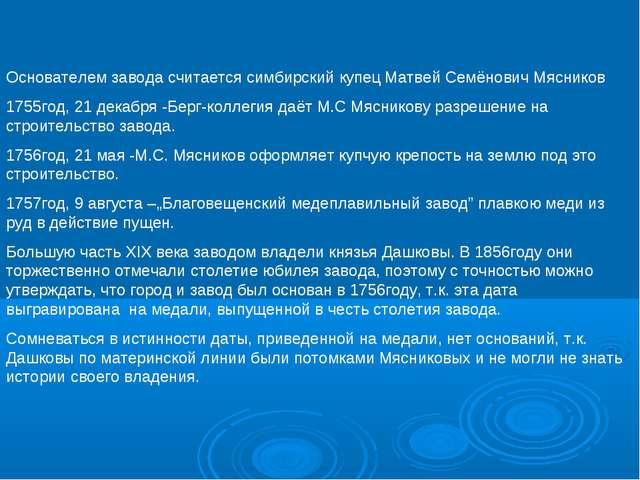 Основателем завода считается симбирский купец Матвей Семёнович Мясников 1755г...