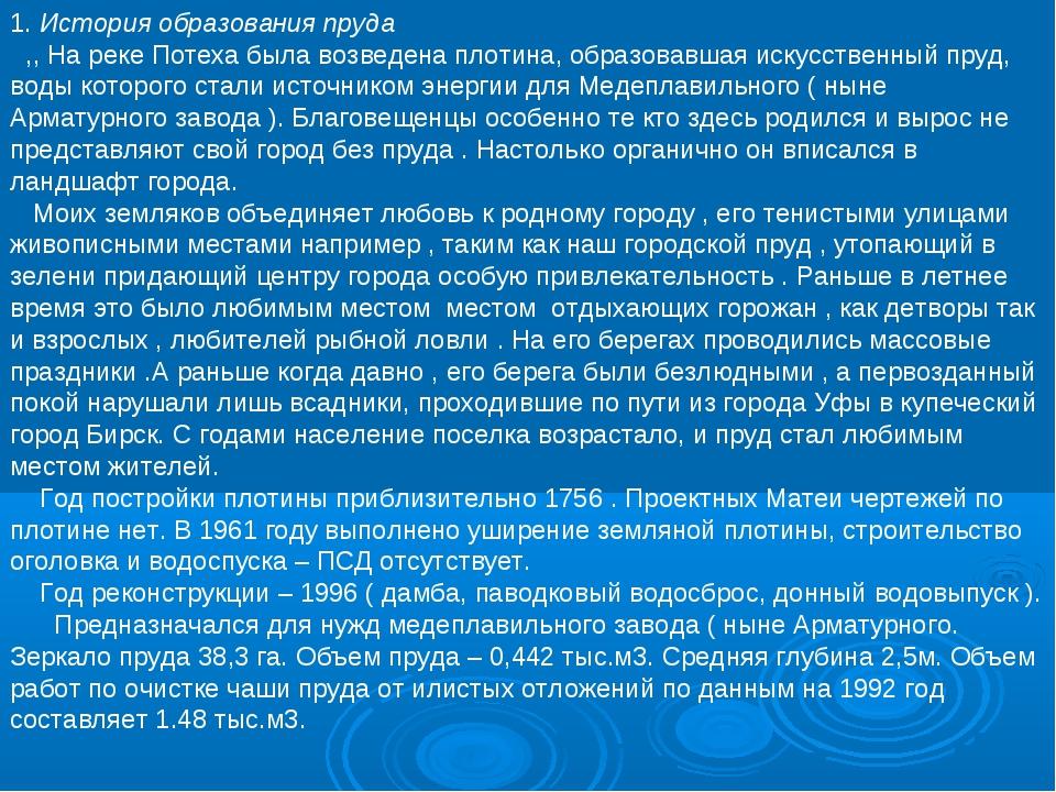1. История образования пруда ,, На реке Потеха была возведена плотина, образо...