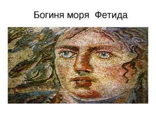 Богиня моря Фетида