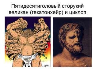 Пятидесятиголовый сторукий великан (гекатонхейр) и циклоп