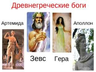 Древнегреческие боги Артемида Зевс Гера Аполлон