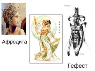 Афродита Гефест
