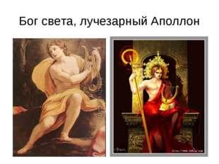 Бог света, лучезарный Аполлон