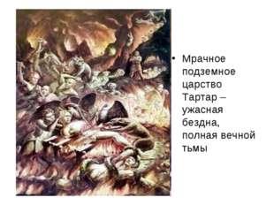 Мрачное подземное царство Тартар – ужасная бездна, полная вечной тьмы