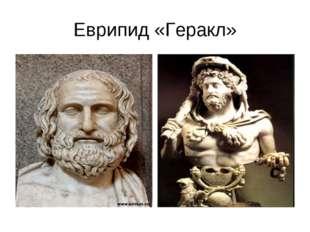 Еврипид «Геракл»