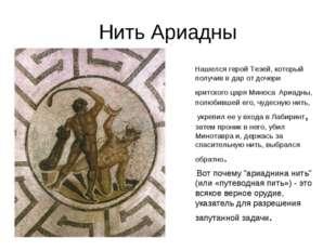 Нить Ариадны Нашелся герой Тезей, который получив в дар от дочери критского ц