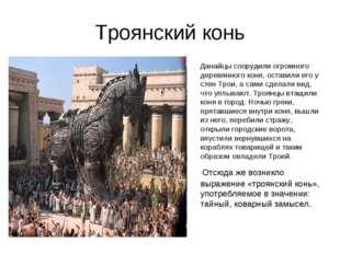 Троянский конь Данайцы соорудили огромного деревянного коня, оставили его у с