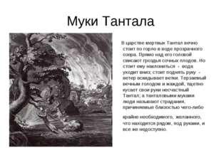 Муки Тантала В царстве мертвых Тантал вечно стоит по горло в воде прозрачного