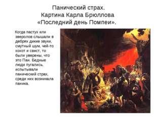 Панический страх. Картина Карла Брюллова «Последний день Помпеи». Когда пасту