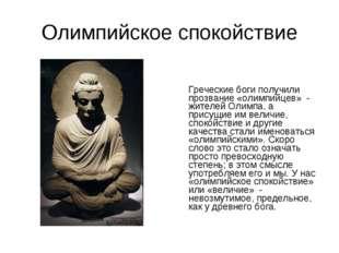 Олимпийское спокойствие Греческие боги получили прозвание «олимпийцев» - жите