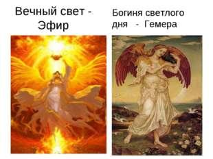 Вечный свет - Эфир Богиня светлого дня - Гемера