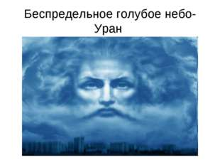 Беспредельное голубое небо- Уран