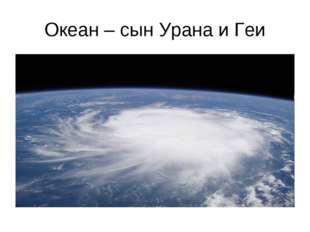 Океан – сын Урана и Геи