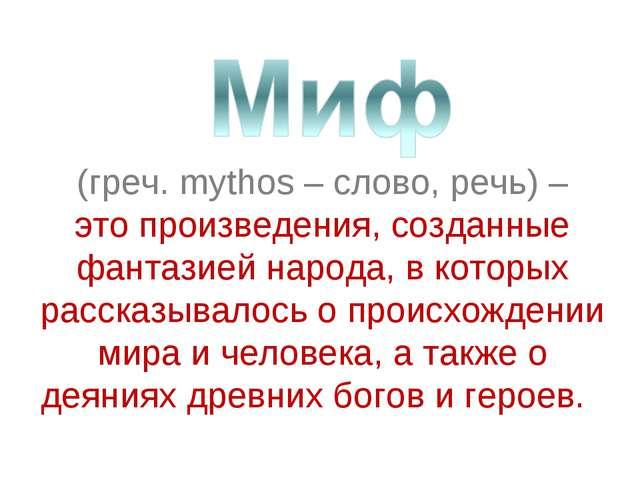 (греч. mythos – слово, речь) – это произведения, созданные фантазией народа,...