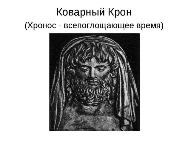 Коварный Крон (Хронос - всепоглощающее время)