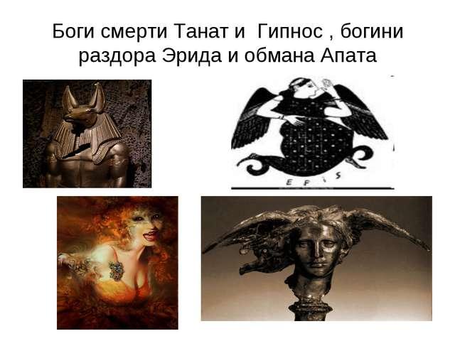 Боги смерти Танат и Гипнос , богини раздора Эрида и обмана Апата