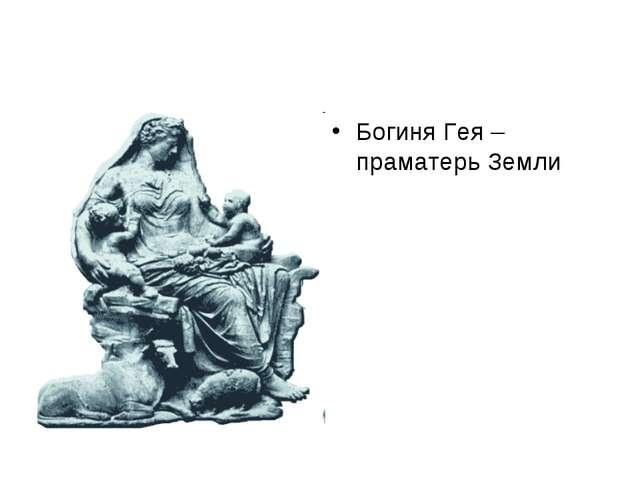 Богиня Гея –праматерь Земли