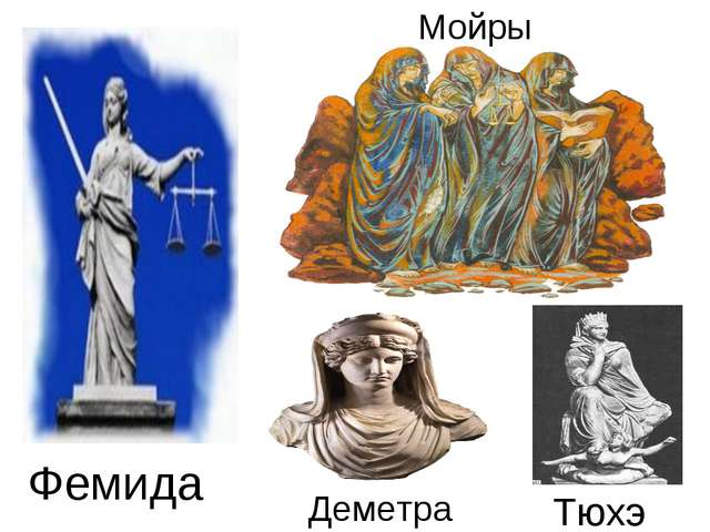Фемида Тюхэ Мойры Деметра
