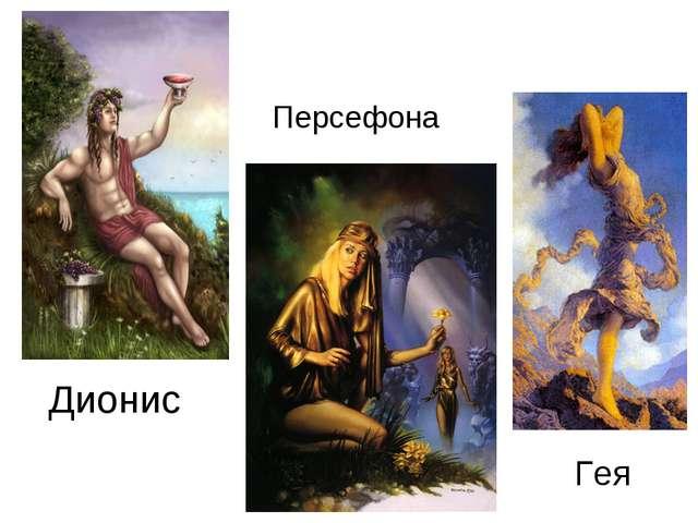 Дионис Персефона Гея