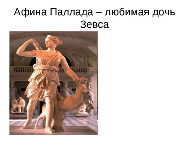 Афина Паллада – любимая дочь Зевса