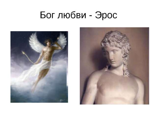 Бог любви - Эрос