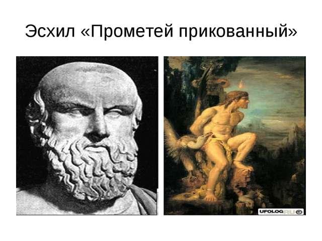 Эсхил «Прометей прикованный»
