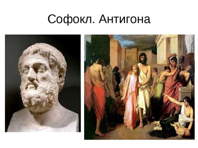 Софокл. Антигона
