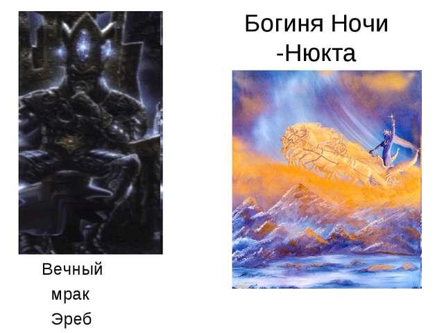 Богиня Ночи -Нюкта Вечный мрак Эреб