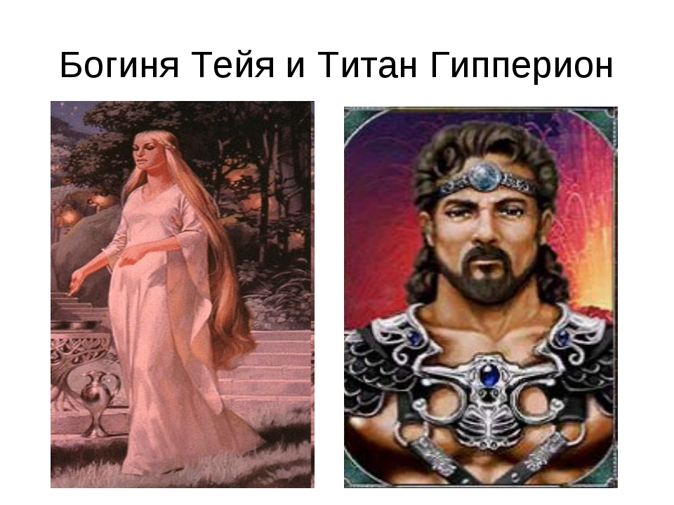 Богиня Тейя и Титан Гипперион