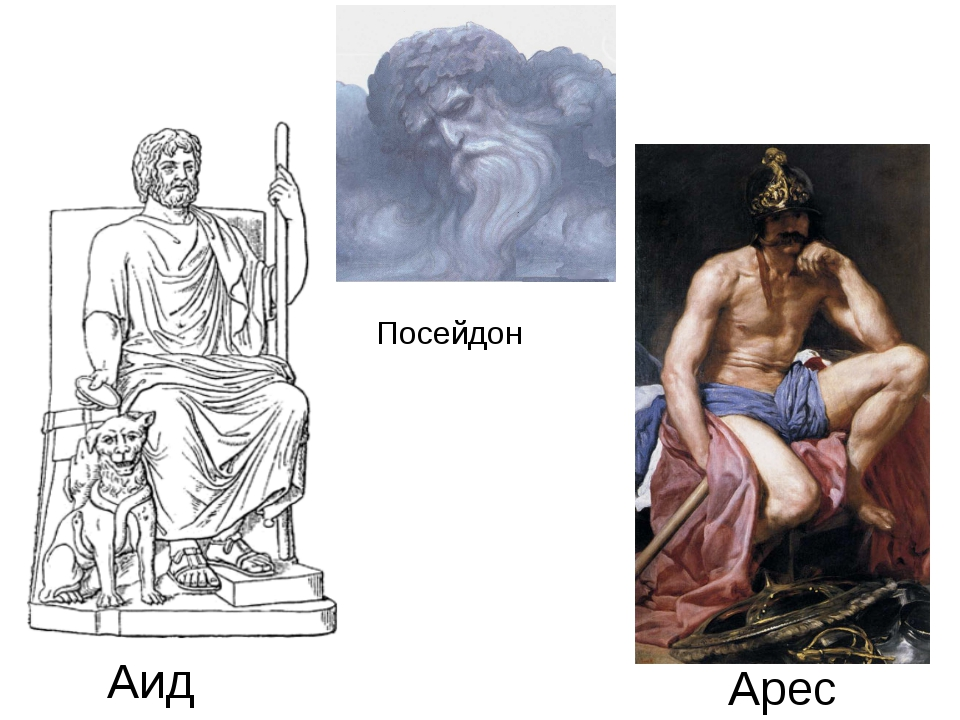 Аид Арес Посейдон
