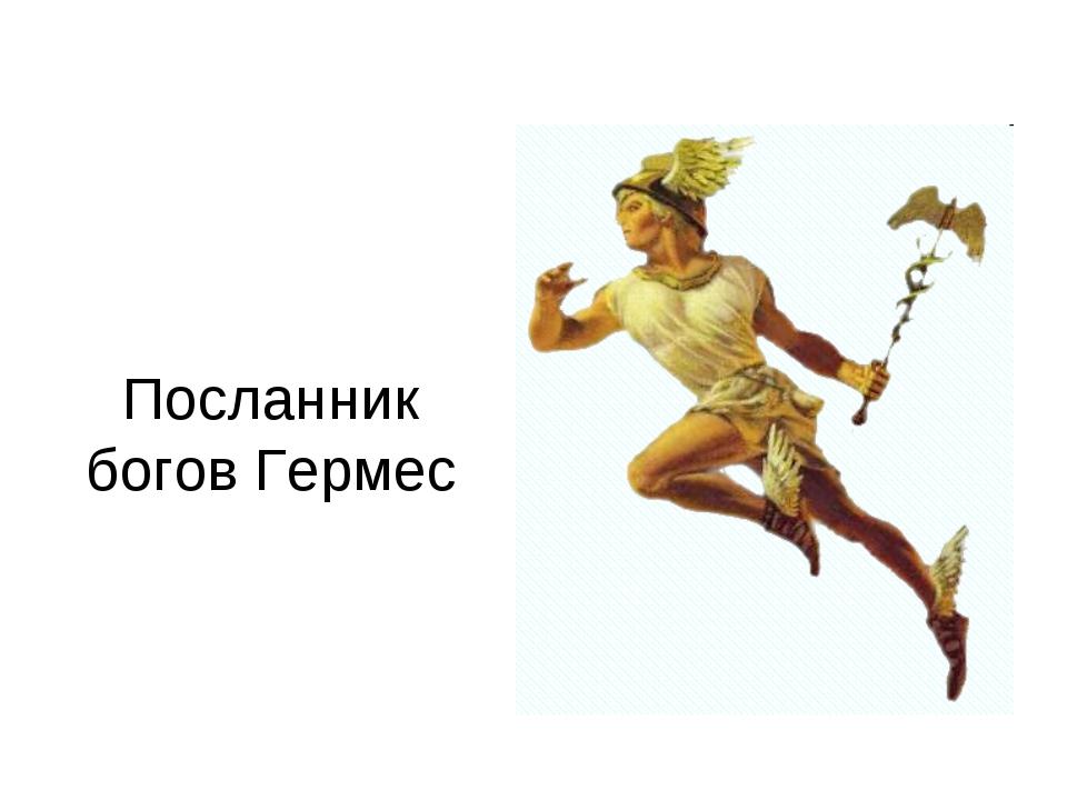 Посланник богов Гермес
