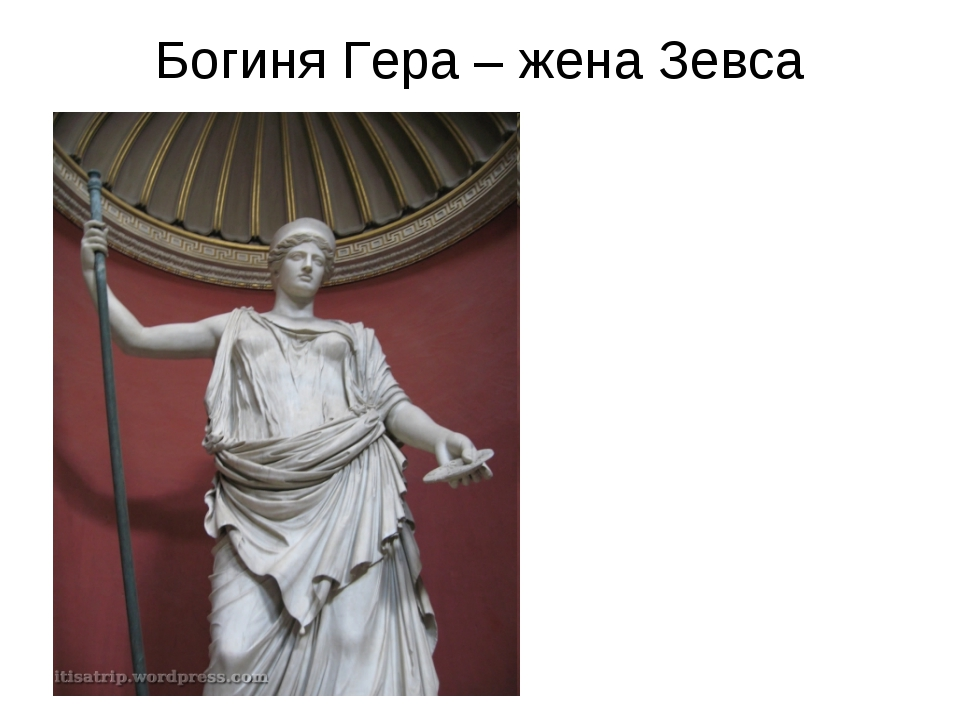 Богиня Гера – жена Зевса