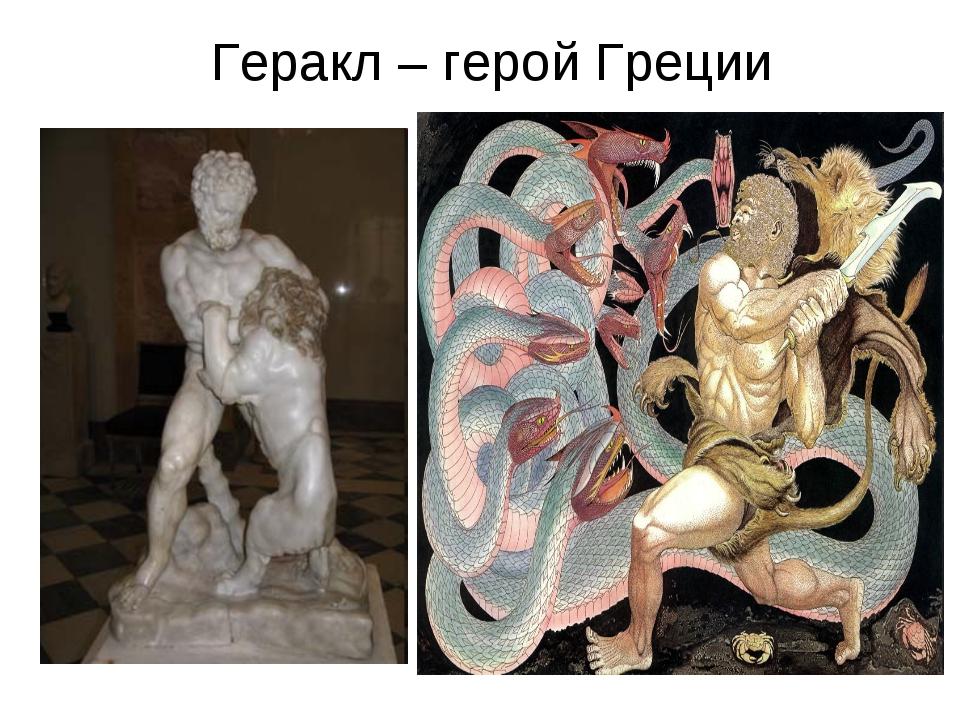 Геракл – герой Греции