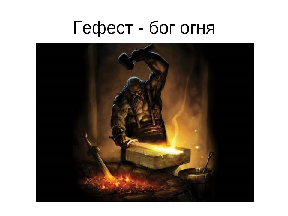 Гефест - бог огня
