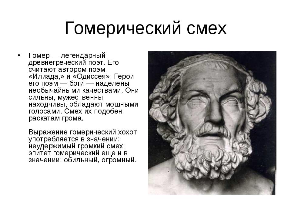 Гомерический смех Гомер — легендарный древнегреческий поэт. Его считают автор...