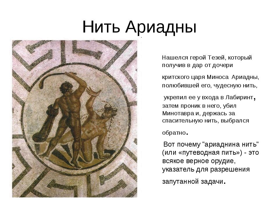 Нить Ариадны Нашелся герой Тезей, который получив в дар от дочери критского ц...