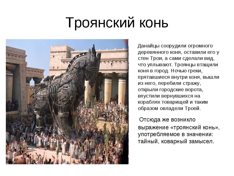 Троянский конь Данайцы соорудили огромного деревянного коня, оставили его у с...