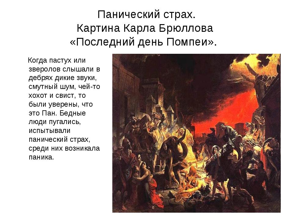 Панический страх. Картина Карла Брюллова «Последний день Помпеи». Когда пасту...