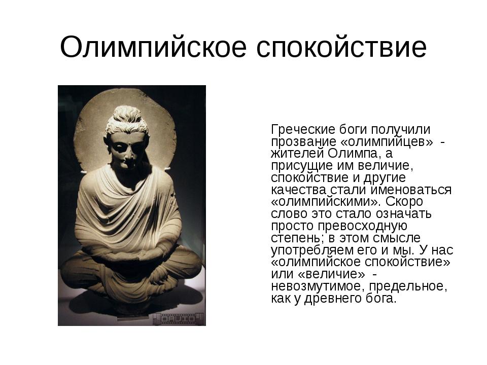 Олимпийское спокойствие Греческие боги получили прозвание «олимпийцев» - жите...