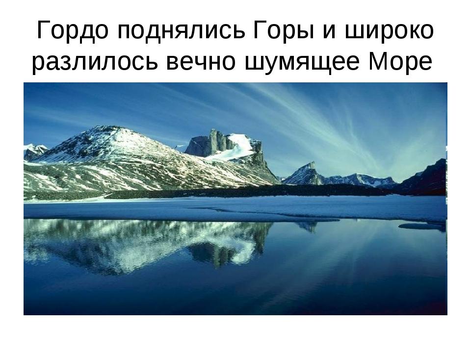 Гордо поднялись Горы и широко разлилось вечно шумящее Море