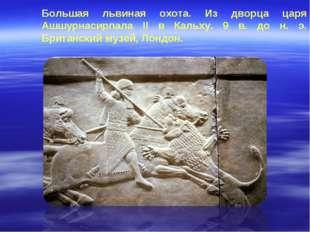 Большая львиная охота. Из дворца царя Ашшурнасирпала II в Кальху. 9 в. до н.
