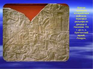Взятие крепости ассирийским войском. Фрагмент рельефа из дворца в Ниневии. 70