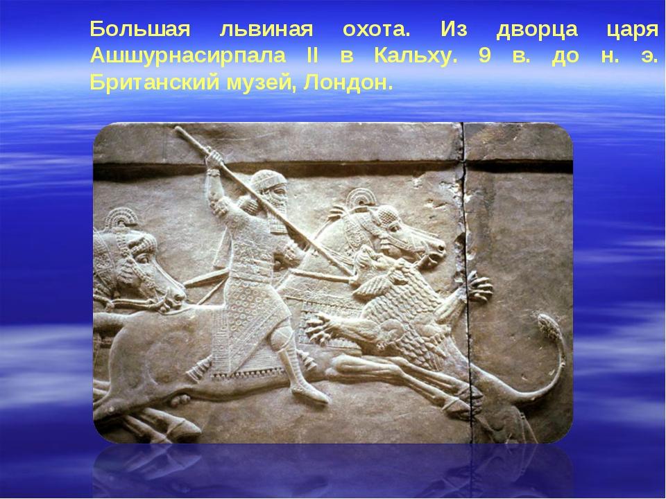 Большая львиная охота. Из дворца царя Ашшурнасирпала II в Кальху. 9 в. до н....