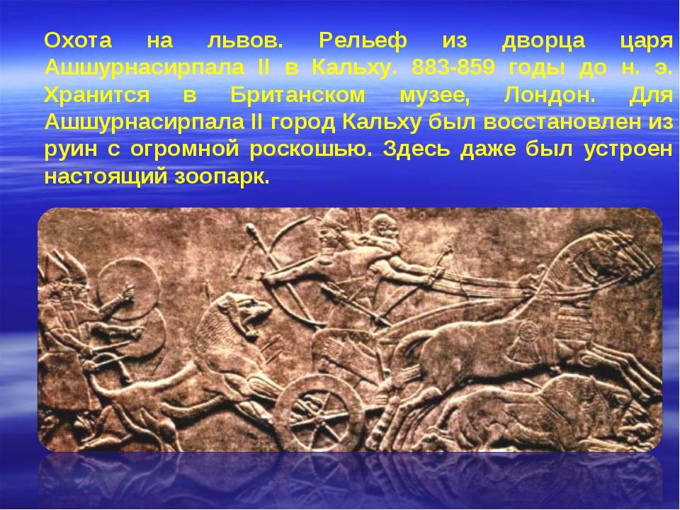 Охота на львов. Рельеф из дворца царя Ашшурнасирпала II в Кальху. 883-859 год...