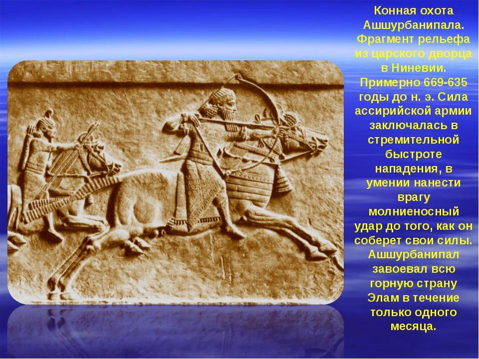 Конная охота Ашшурбанипала. Фрагмент рельефа из царского дворца в Ниневии. Пр...