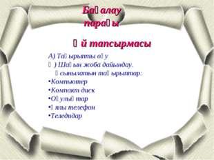 Бағалау парағы А) Тақырыпты оқу Ә) Шағын жоба дайындау. Ұсынылатын тақырыптар