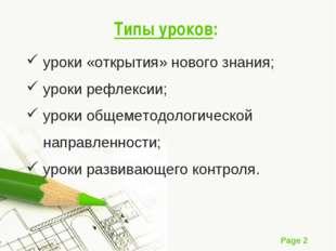 Типы уроков: уроки «открытия» нового знания; уроки рефлексии; уроки общемет